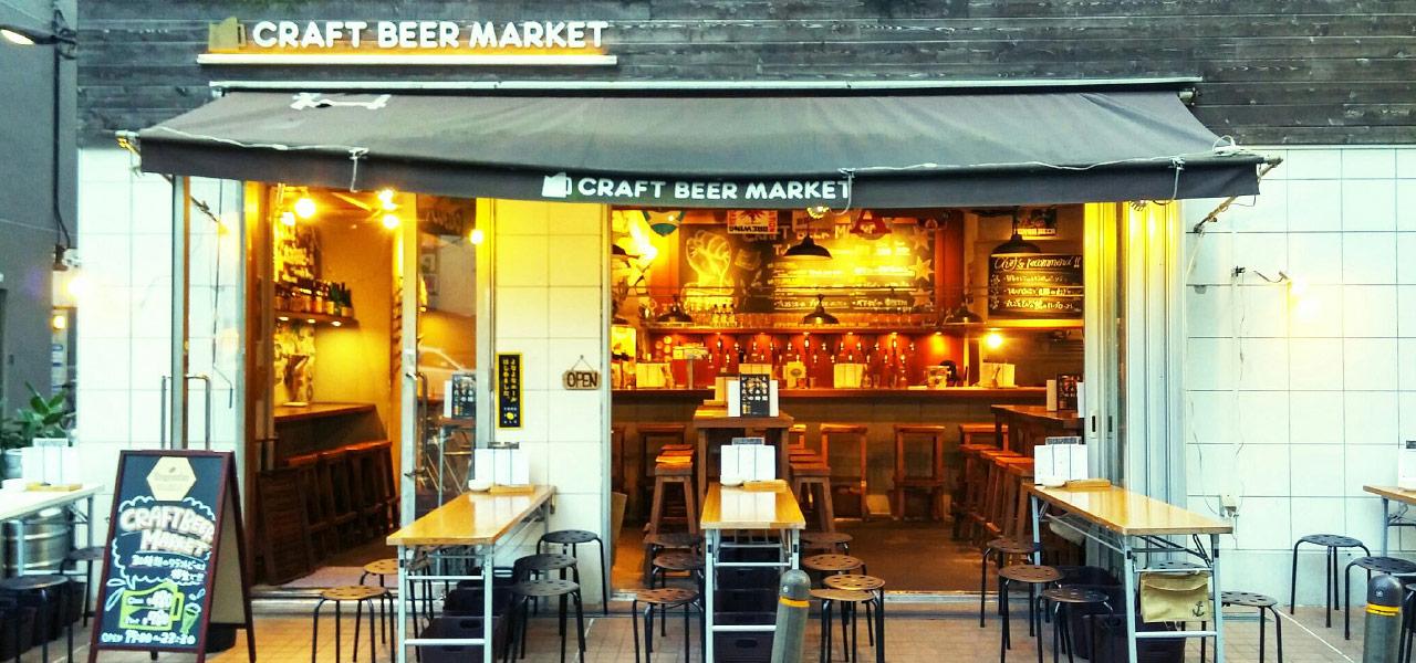 クラフトビアマーケット craft beer market